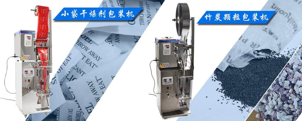 干燥剂分装机和竹炭乐虎国际网址